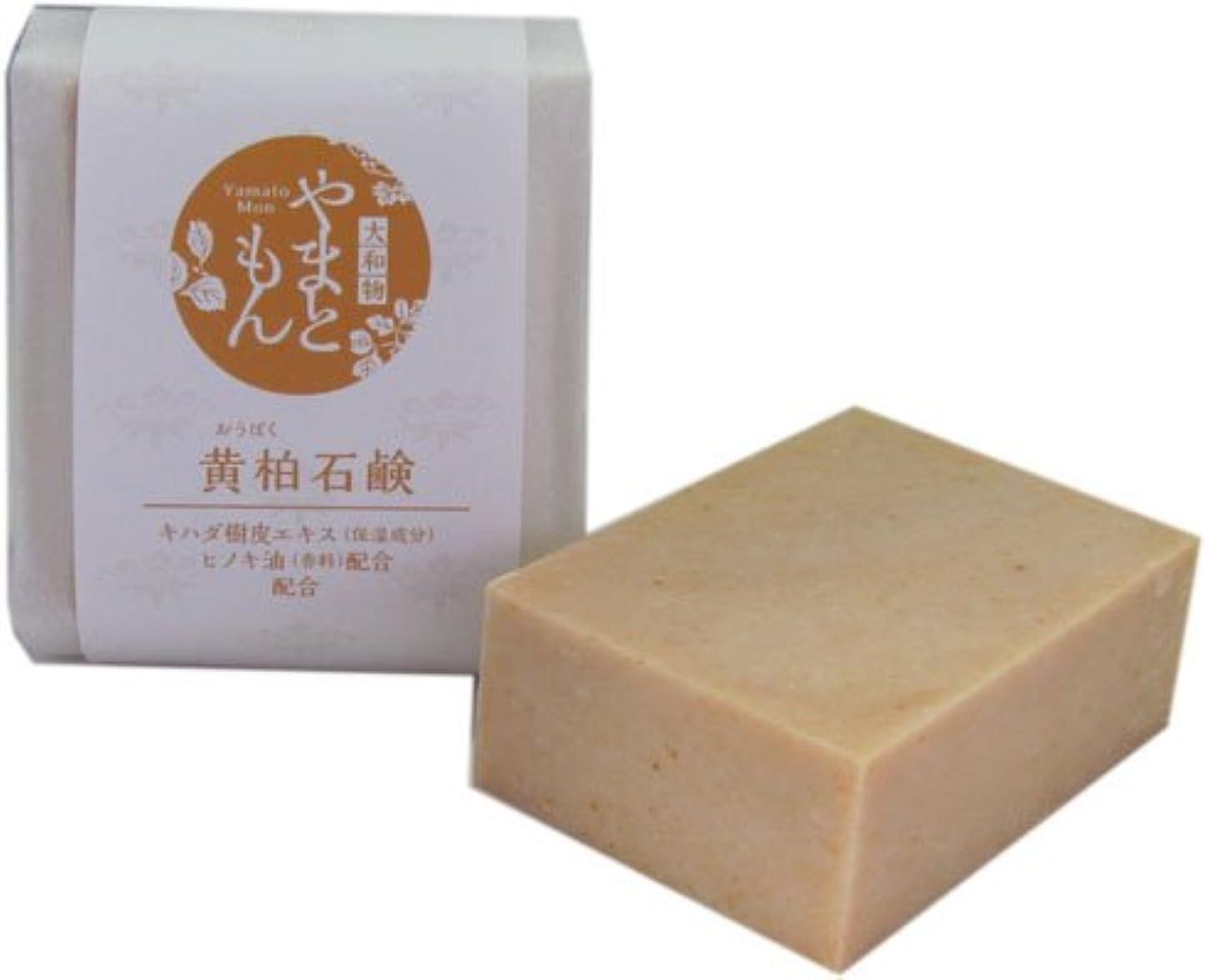 慣れる正確なゆでる奈良産和漢生薬エキス使用やまともん化粧品 黄柏石鹸(おうばくせっけん)