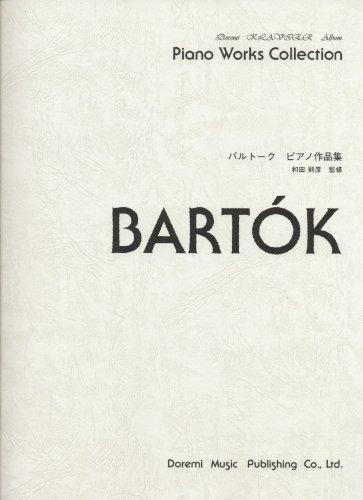バルトーク/ピアノ作品集 (ドレミ・クラヴィア・アルバム)