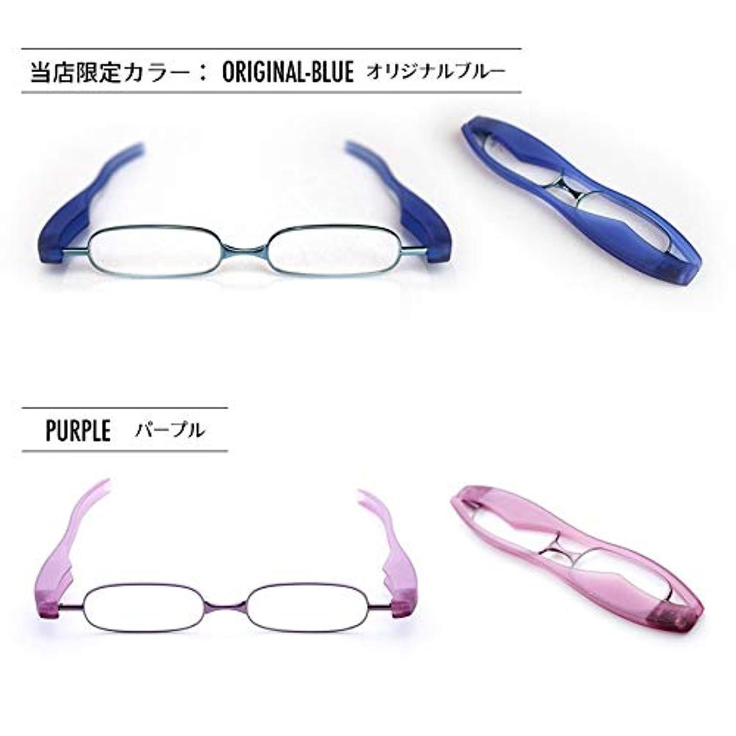 老眼鏡 ポットリーダースマート 2本セット【オリジナルブルー(2.0)】+【パープル(2.0)】
