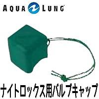 AQUALUNG/アクアラング <br/>ナイトロックス用バルブキャップ