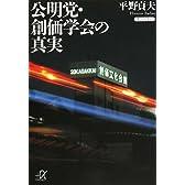 公明党・創価学会の真実 (講談社+α文庫)