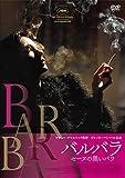 バルバラ セーヌの黒いバラ[DVD]