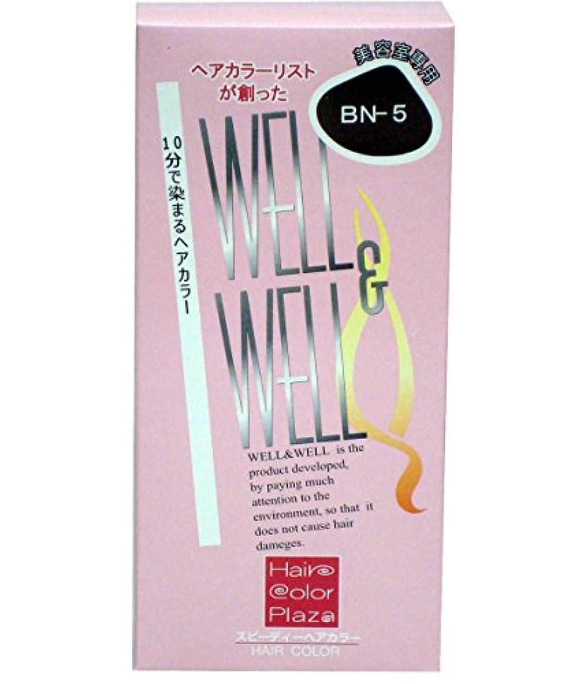 テレビを見る油ノーブル【美容室専用】 ウェル&ウェル スピーディヘアカラー ナチュラルブラウン BN-5
