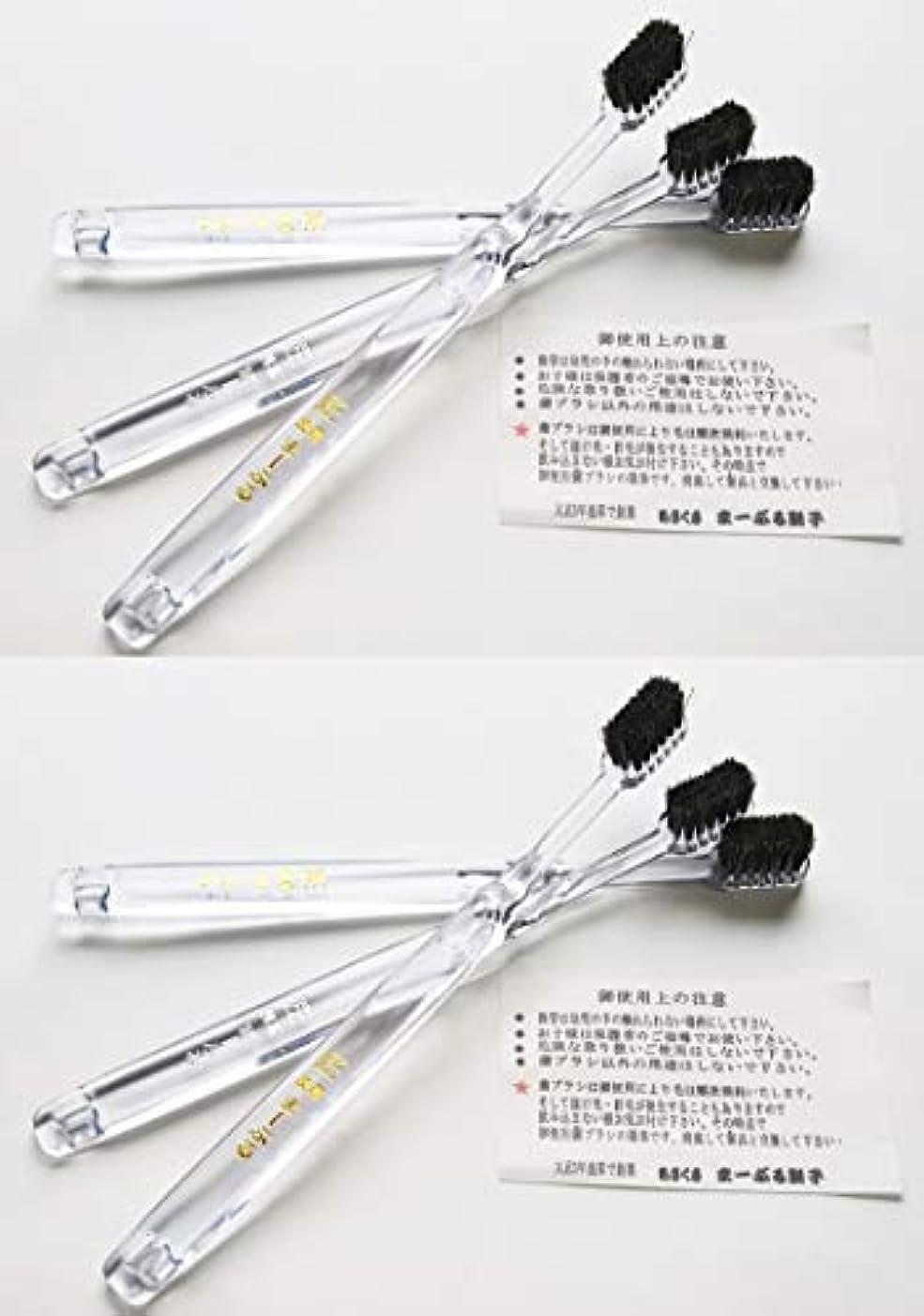 元祖 絶品 黒馬毛歯ブラシ「匠」 3本×2セット 合計6本 ?硬さ:柔らか ※日本製 浅草まーぶる