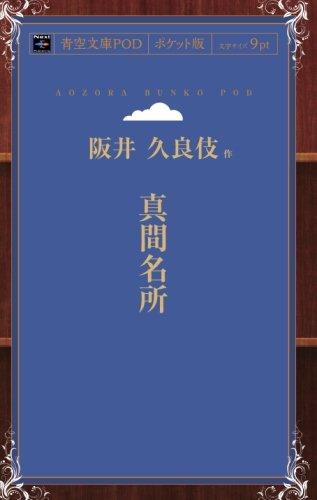 真間名所 (青空文庫POD(ポケット版))