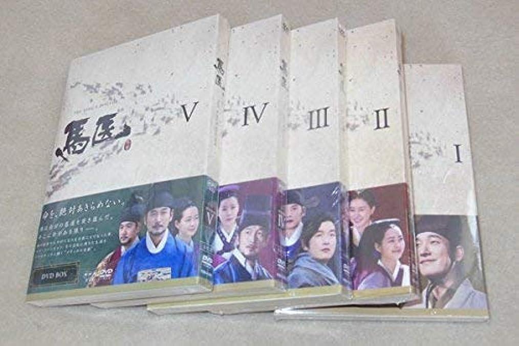 事件、出来事なぜミリメーター馬医 DVD-BOXI-V 30枚組み(完全版)韓国ドラマ