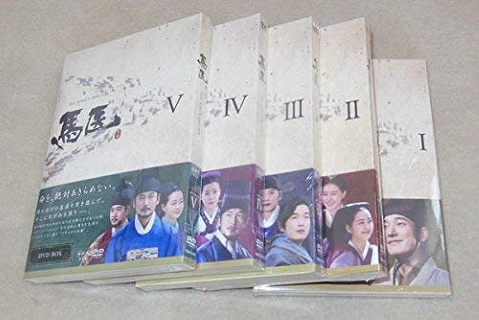 ピルジョージハンブリー影馬医 DVD-BOXI-V 30枚組み(完全版)韓国ドラマ