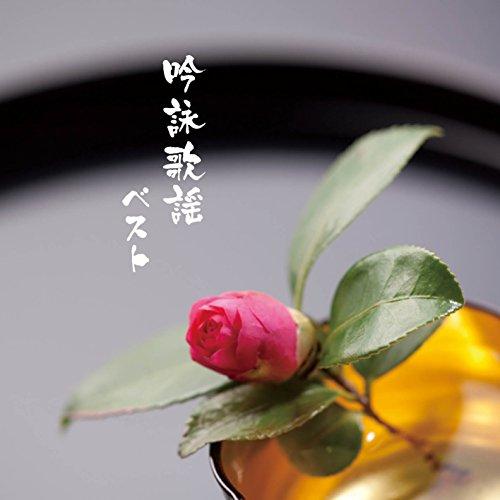 吟詠歌謡 ベスト キング・ベスト・セレクト・ライブラリー2017