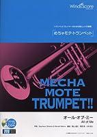 管楽器ソロ楽譜 めちゃモテトランペット オールオブミー 模範演奏・カラオケCD付 (WMP-11-005)
