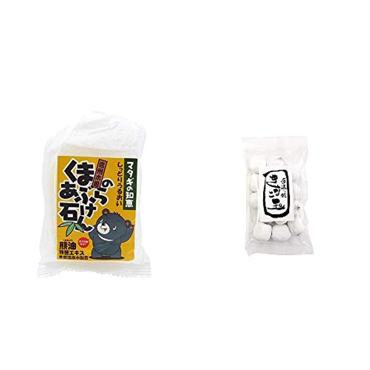 関係隙間レシピ[2点セット] 信州木曽 くまのあぶら石けん(80g)?きなこ玉(160g)