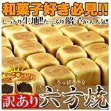 あんこギッシリ☆(訳あり)六方焼どっさり1kg×2セット 1060192