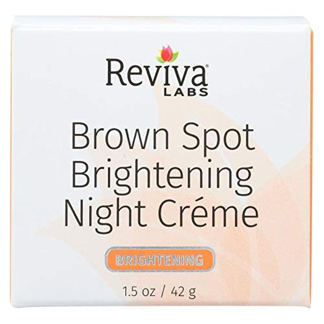 ラフ騙す壮大[海外直送品]  ブラウン スポット ナイトクリーム 42g  ハイドロキノン2%配合