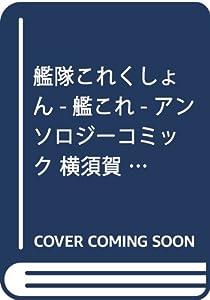 艦隊これくしょん -艦これ- アンソロジーコミック 横須賀鎮守府編17 (ファミ通クリアコミックス)
