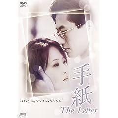 手紙 The Letter