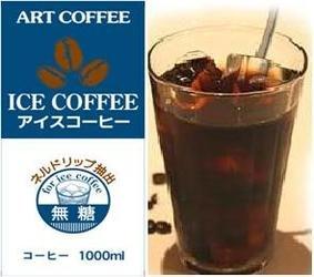 ネルドリップ抽出の業務用 無糖・アイスコーヒー1000ml