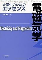 大学生のためのエッセンス 電磁気学