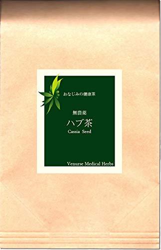 無農薬ハブ茶 1kg