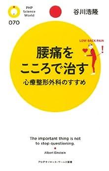 [谷川 浩隆]の腰痛をこころで治す心療整形外科のすすめ (PHPサイエンス・ワールド新書)