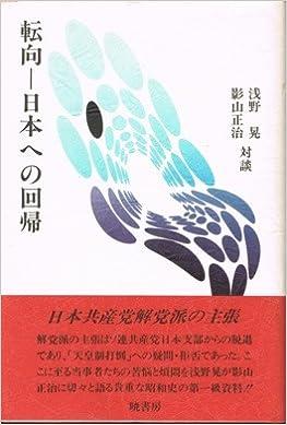 転向-日本への回帰―日本共産党解...
