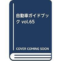 自動車ガイドブック vol.65(2018ー201