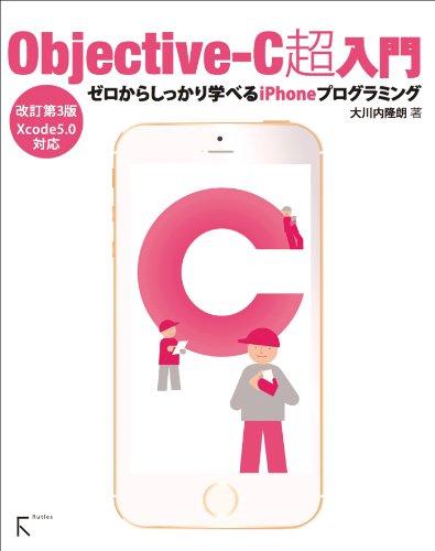 Objective-C超入門- ゼロからしっかり学べるiPhoneプログラミング 改訂第3版