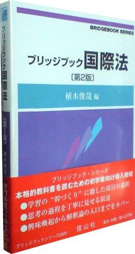 ブリッジブック国際法〔第2版〕 (ブリッジブックシリーズ)の詳細を見る
