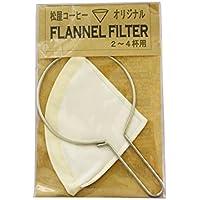 松屋コーヒー本店 フランネルフィルター 2~4杯用 金枠付