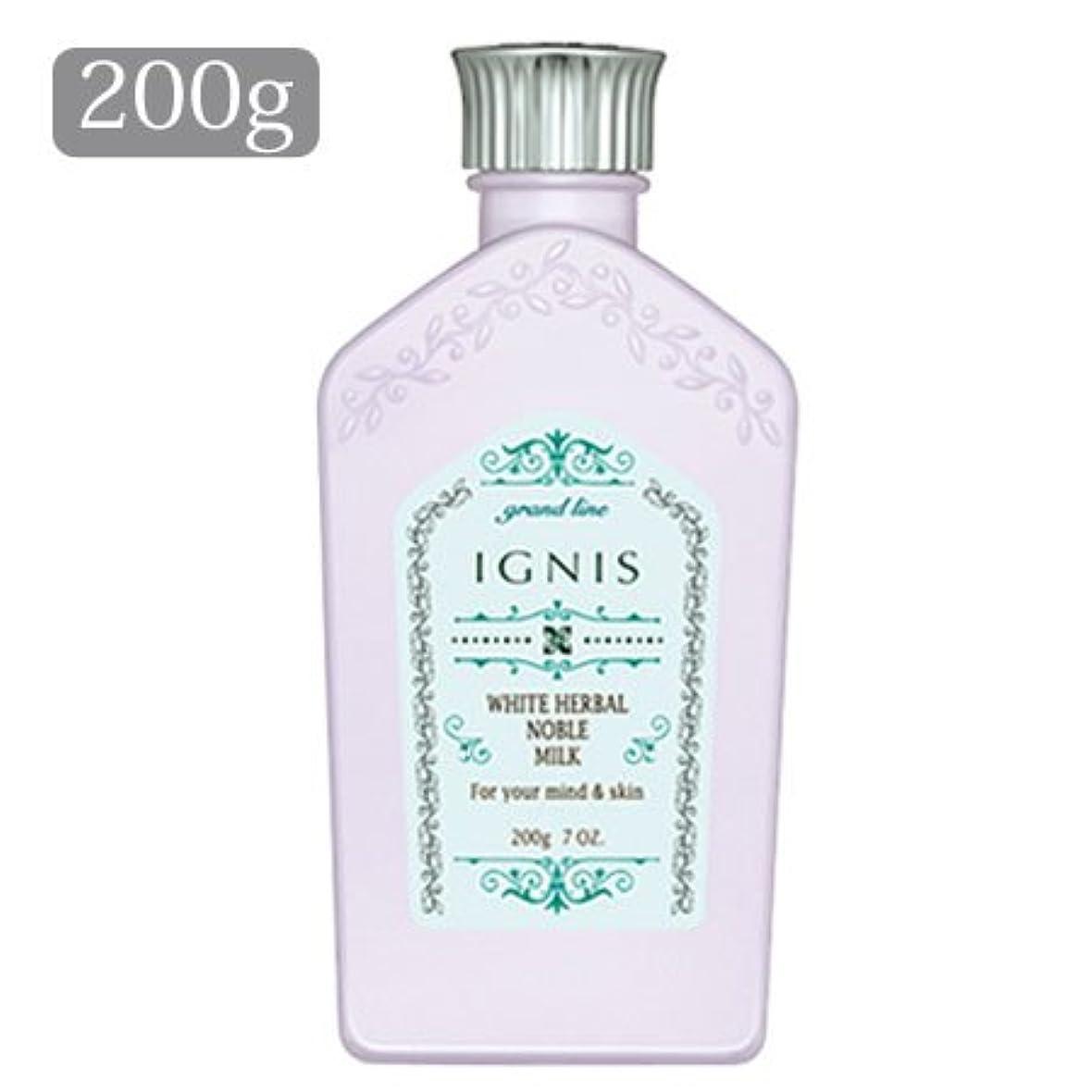 延期するサミュエル大事にするイグニス ホワイトハーバル ノーブル ミルク 200g -IGNIS-