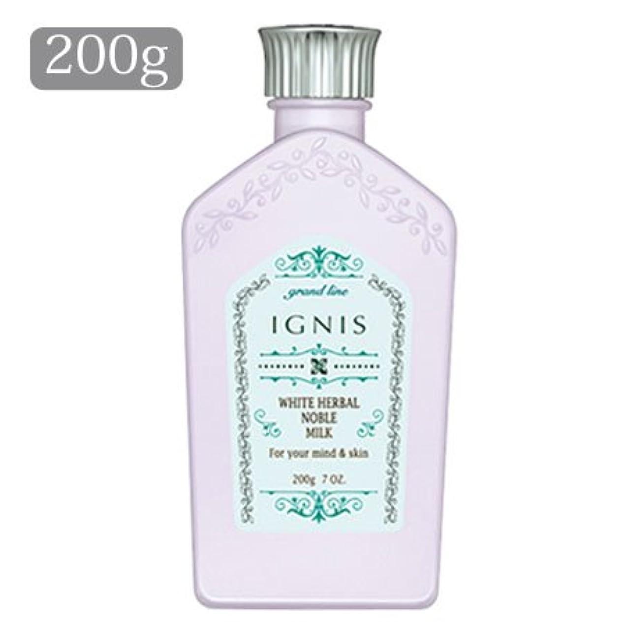 堤防回復単語イグニス ホワイトハーバル ノーブル ミルク 200g -IGNIS-