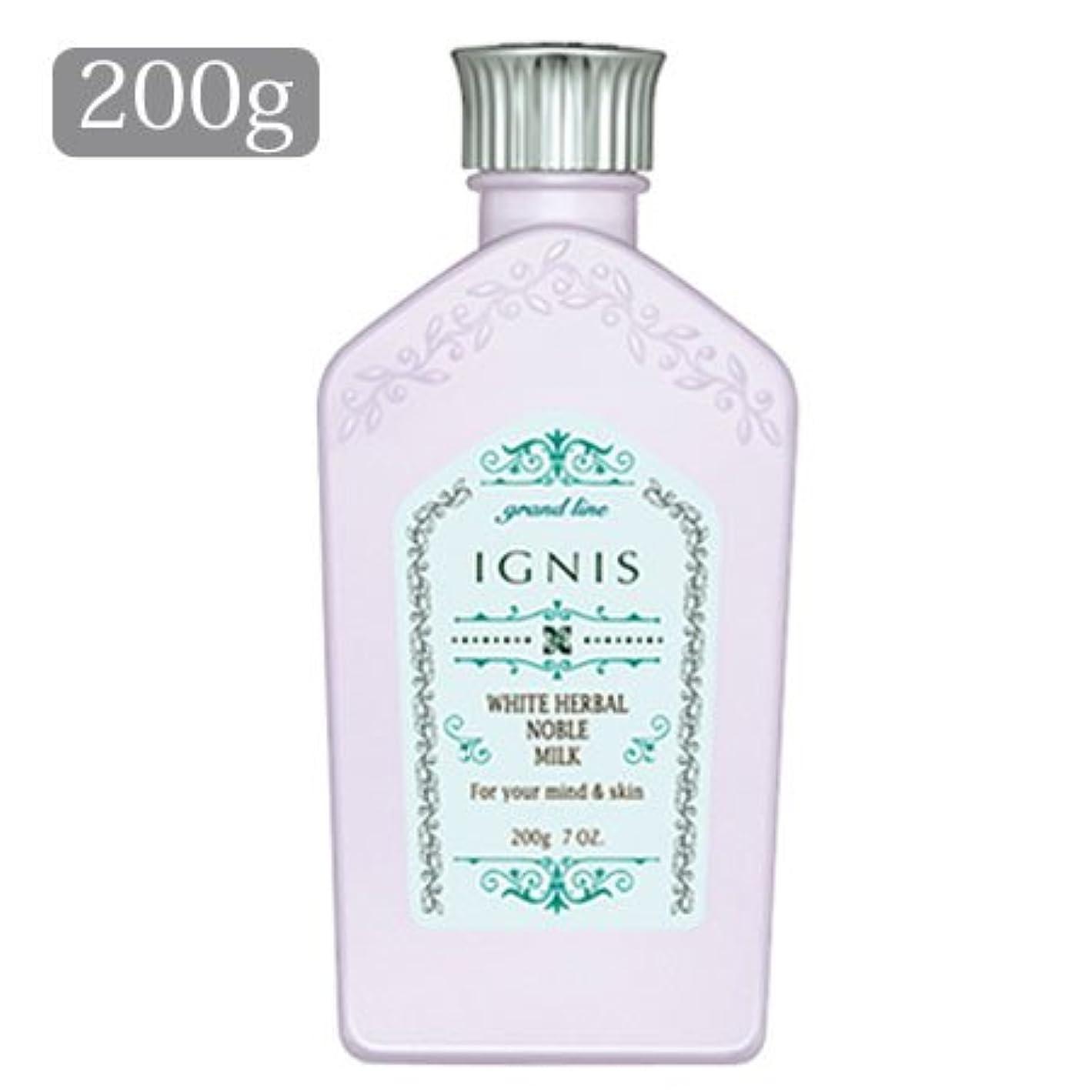 毒液一過性どれかイグニス ホワイトハーバル ノーブル ミルク 200g -IGNIS-