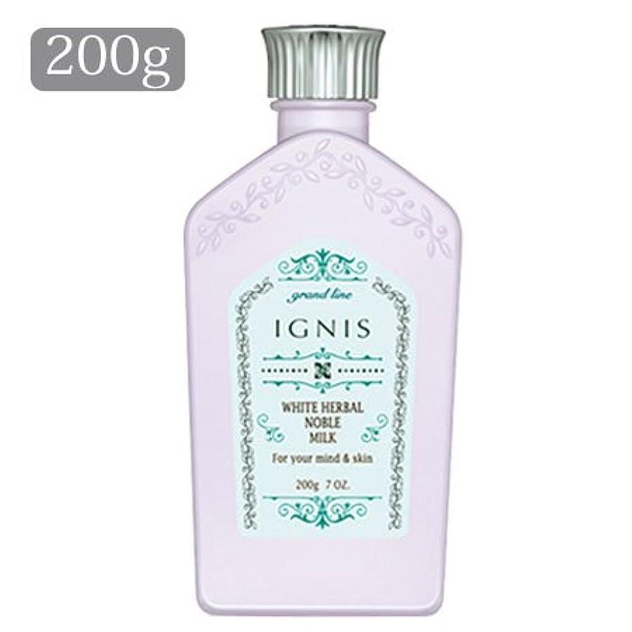 時代遅れ確執形容詞イグニス ホワイトハーバル ノーブル ミルク 200g -IGNIS-