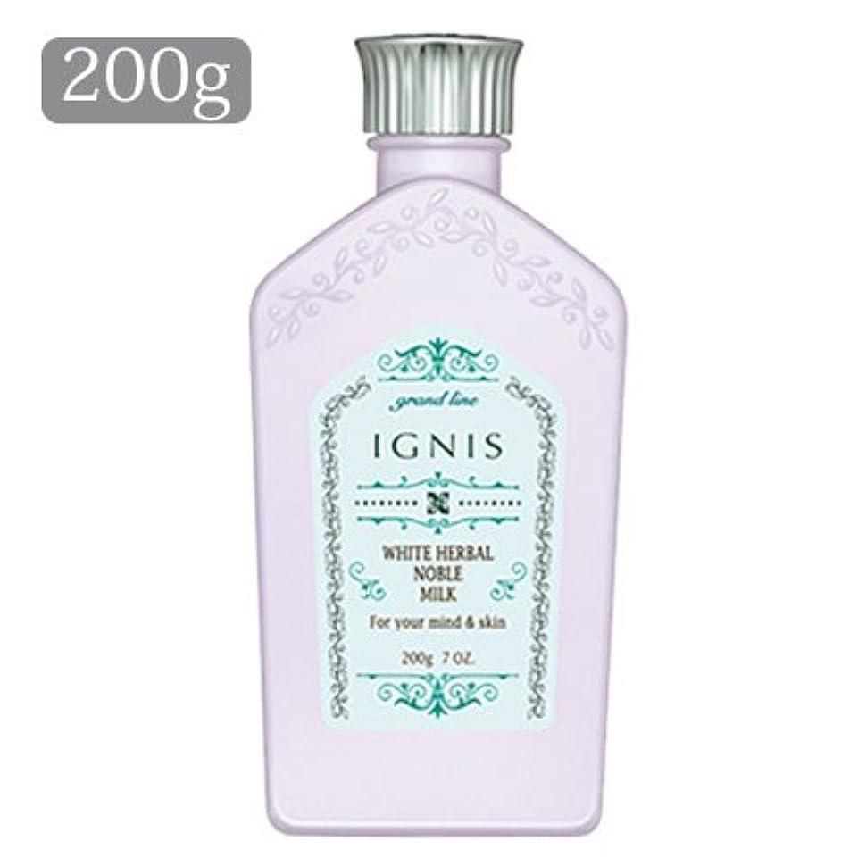 受け入れる原理のれんイグニス ホワイトハーバル ノーブル ミルク 200g -IGNIS-