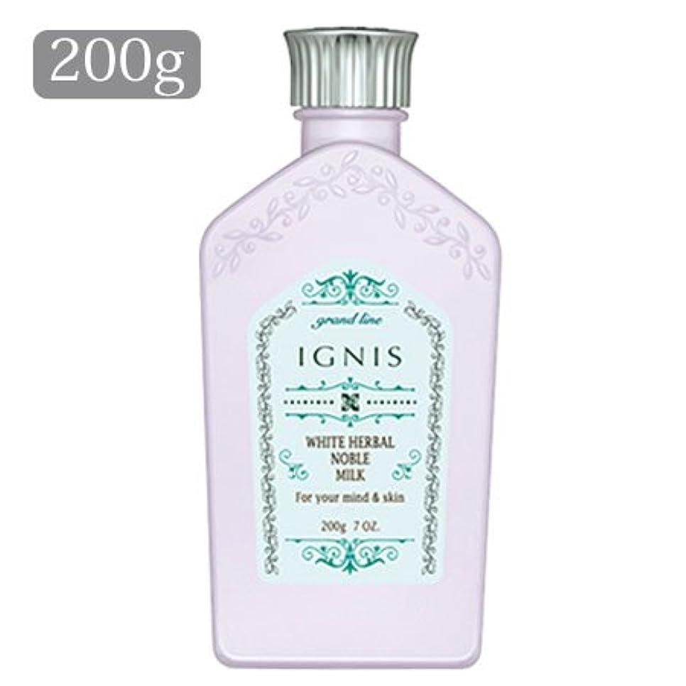 緩める評議会操作イグニス ホワイトハーバル ノーブル ミルク 200g -IGNIS-
