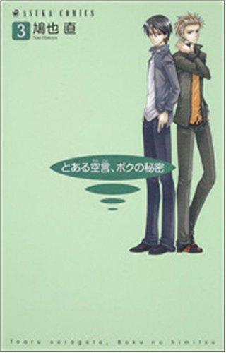 とある空言、ボクの秘密 第3巻 (あすかコミックス)の詳細を見る