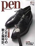 Pen(ペン) 2015年 12/1 号 [こだわりの靴と腕時計。]