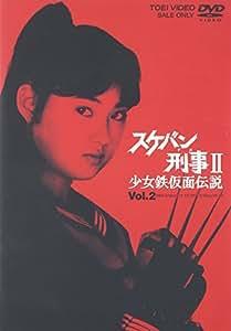 スケバン刑事II 少女鉄仮面伝説 VOL.2 [DVD]