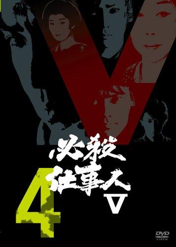 必殺仕事人V VOL.4 [DVD]