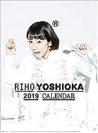 吉岡里帆 2019年 カレンダー 壁掛け B2 CL-183