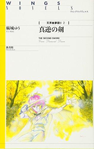 真逆の剣-天界樹夢語り (2) (ウィングス・ノヴェルス)の詳細を見る