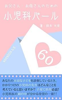 [岡本 光宏]のお父さん・お母さんのための小児科パール60