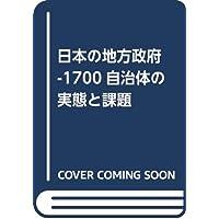 日本の地方政府-1700自治体の実態と課題