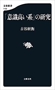 「意識高い系」の研究 (文春新書)