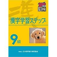9級漢字学習ステップ