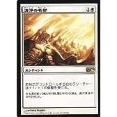 【MTG マジック:ザ・ギャザリング】清浄の名誉/HonorofthePure【レア】 M12-023-R 《基本セット2012》
