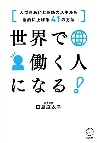世界で働く人になる! [人づきあいと英語のスキルを劇的に上げる41の方法] アルク はたらく×英語シリーズの詳細を見る