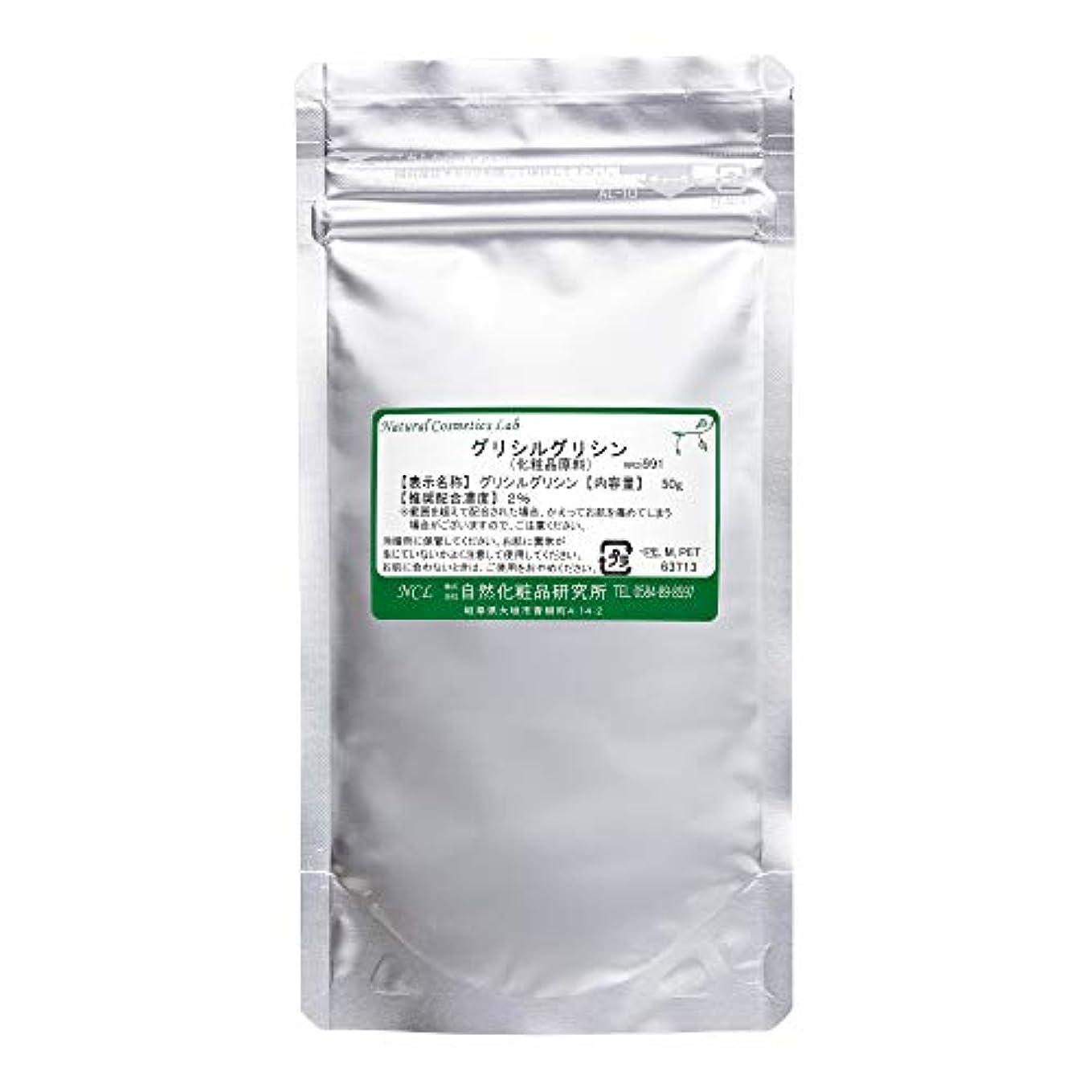 商標反抗世界的にグリシルグリシン (GG) 化粧品原料 50g
