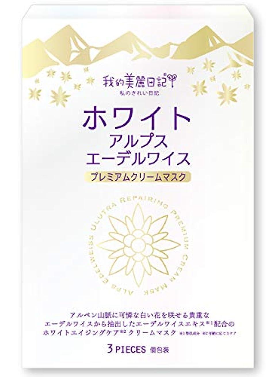 熱実際に小川私のきれい日記 ホワイトアルプスエーデルワイスマスク 3枚入り