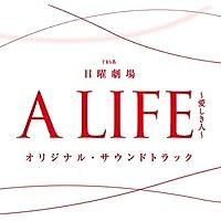 TBS系 日曜劇場「A LIFE~愛しき人~」オリジナル・サウンドトラック