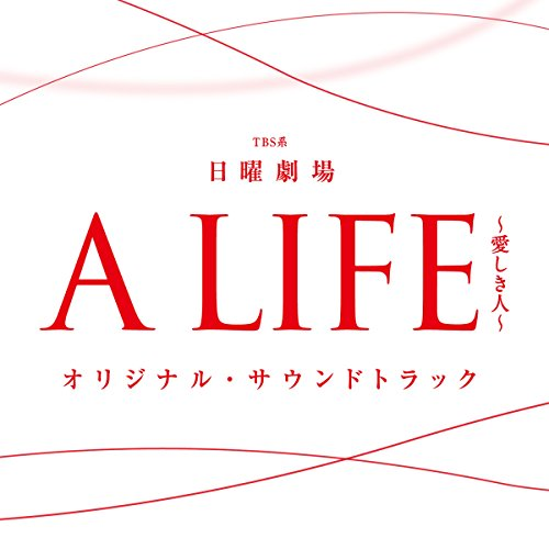 TBS系 日曜劇場「A LIFE~愛しき人~」オリジナル・サウンドト・・・