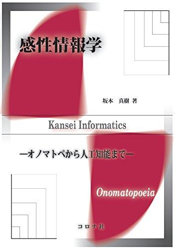 [画像:感性情報学- オノマトペから人工知能まで -]